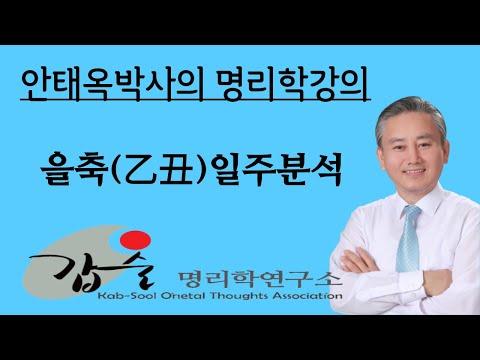 갑술명리학연구소 kabsool.com  을축일주 사주 �
