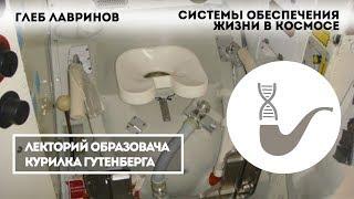 Глеб Лавринов - Системы обеспечения жизни в космосе