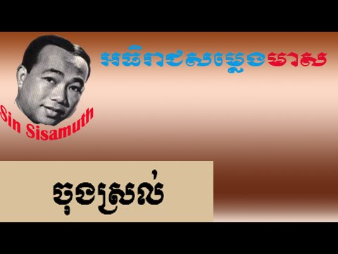 Sin Sisamuth | Sinsisa mout song Collection | Khmer Old Songs | 131 chong srol