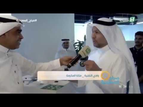 تغطية برنامج صباح السعودية  لشركة وادي مكة وبرنامج التدريب الصيفي