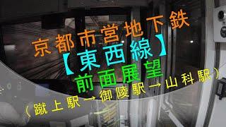 京都市営地下鉄【東西線 前面展望(蹴上駅→御陵駅→山科駅)】