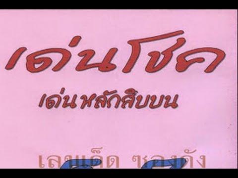 เลขเด็ด : หวยซอง เด่นโชค งวดวันที่ 1/12/57