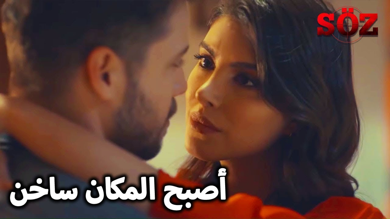 رقص رومانسي ليافوز مع داريا | مسلسل العهد الحلقة 72