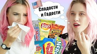 Пробуем сладости (и гадости) из Америки с Дарой Мускат | Trying American candy w/ Dara Muscat