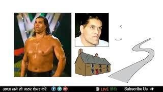 sk biography----The Great Khali Biography In Hindi   Life Story   Wrestler WWE   Motivational Vi