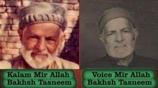 Mullah Hoon Dosto Main Ek, Chaudhween Sadi Ka  (Kalam Mir Allah Bakhsh Tasneem In His Own Voice)
