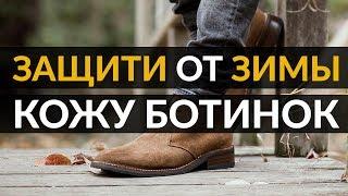 видео Как правильно ухаживать за обувью
