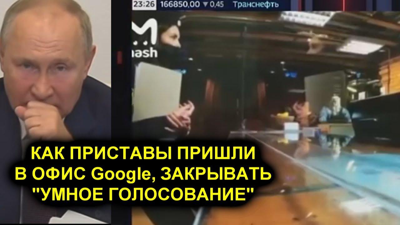 Как судебные приставы пришли в офис Google в Москве / Путин. Третий день самоизоляции