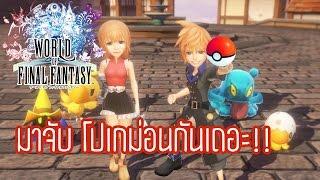 [PS4] World of Final Fatasy Demo มาจับโปเกม่อนกันเถอะ!!!
