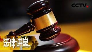 《法律讲堂(生活版)》 20190529 婆媳的遗产之争  CCTV社会与法