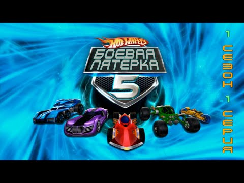 Мультфильм горячие колеса боевая пятерка на русском языке все серии