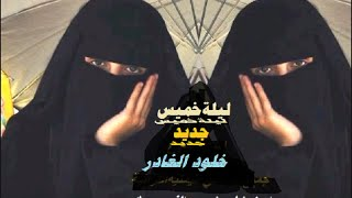 ليلة خميس  من اغاني بنات صنعاء