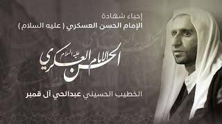 البث المباشر  شهادة الإمام الحسن العسكري -ع-  ١٤٤٣ هـ - الخطيب الحسيني عبدالحي آل قمبر
