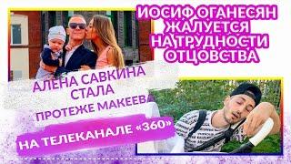 ДОМ 2 НОВОСТИ 14 августа 2020. Эфир📣 (20.08.2020) Сеть взорвали кадры первого эфира Алёны Савкиной