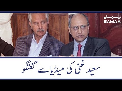 Saeed Ghani Media