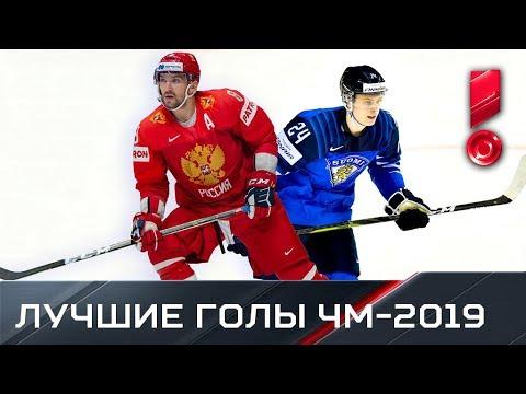 Лучшие голы чемпионата мира по хоккею 2019