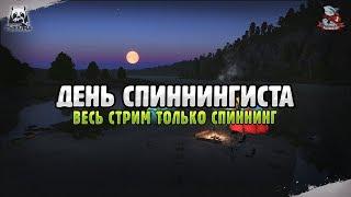 Рибалка на спінінг. Російська Рибалка 4