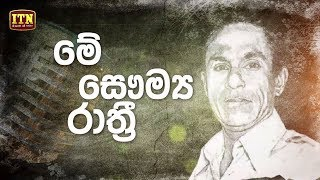 Nomiyena Sihinaya - මේ සෞම්ය රාත්රී - Dharmadasa Walpola | ITN Thumbnail