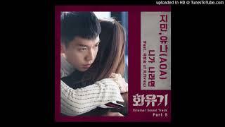 Hwayugi OST Part 5 AOA's Jimin & Yuna , N.Flying's Yoo Hwi Seung - If You Were Me - Stafaband