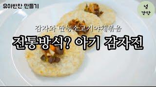[만소야]딱! 감자만 있으면 되요! potato pan…