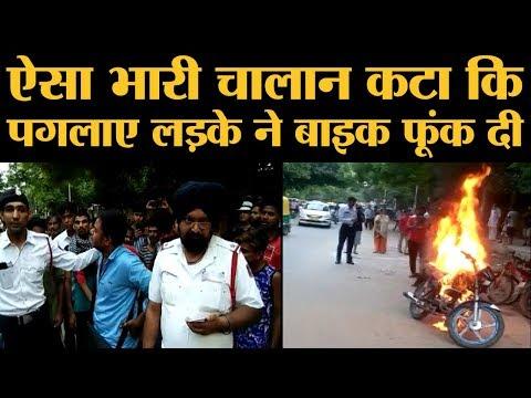 Heavy Challan के बाद Delhi में Bike जलाने वाले युवक ने असली वजह बताई | The Lalalntop