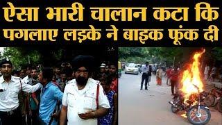 Heavy Challan के बाद Delhi में Bike जलाने वाले युवक ने असली वजह बताई   The Lalalntop