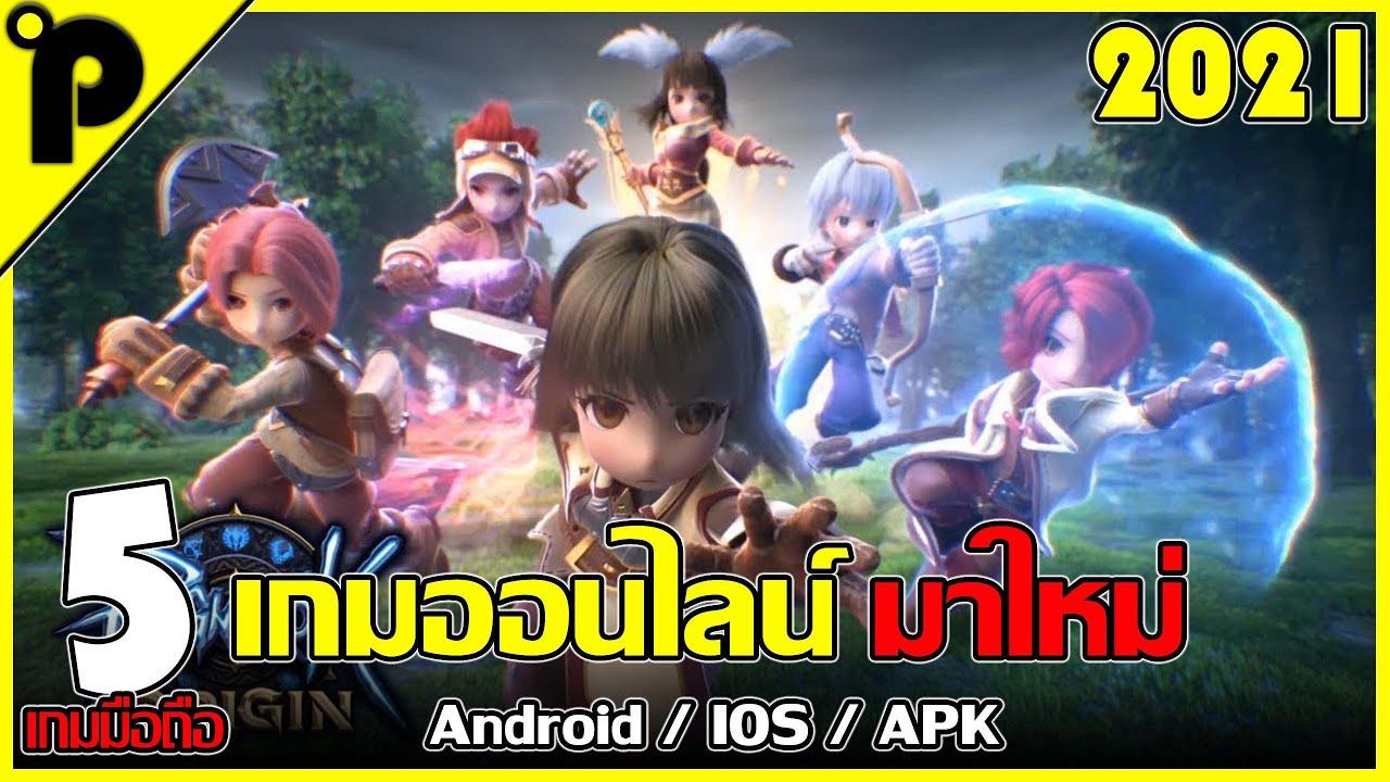 5อันดับ เกมมือถือ เกมออนไลน์(Online Game) มาใหม่ น่าเล่น มีนาคม 2021 [Android / IOS / APK]