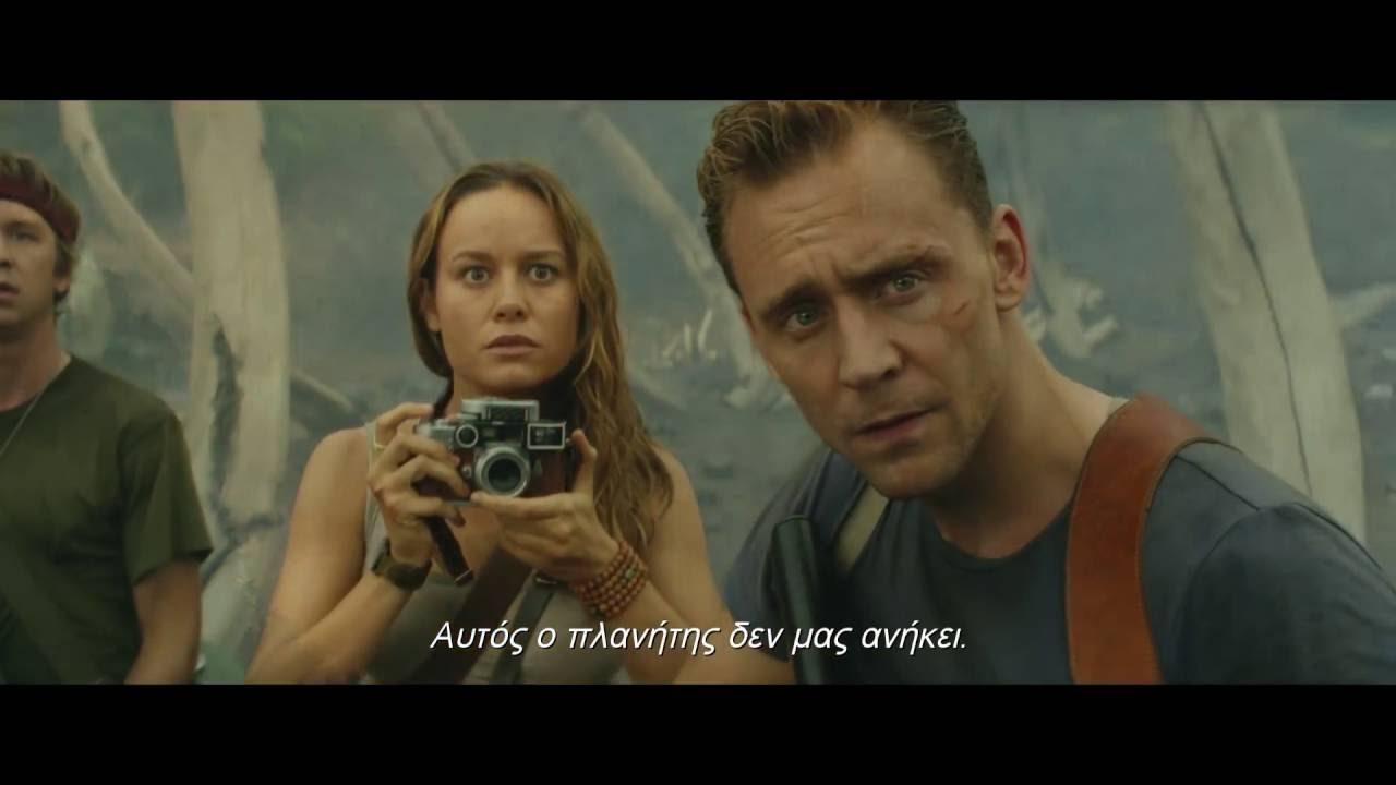 Κονγκ: Η Νήσος του Κρανίου (Kong: Skull Island) - Comic-Con Trailer (Gr Subs)