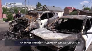 2018 05 17 Во Владимире подожгли машину