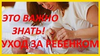 Развитие ребенка После родов до года Уход за новорожденным ребенком первые дни жизни