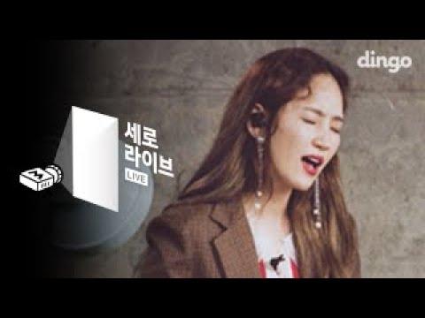 핫펠트 HA:TFELT - 새 신발 (feat. 개코) [세로라이브] Live