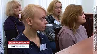 24.11.2017 Севастопольский горсуд провёл первое заседание-урок с участием присяжных заседателей