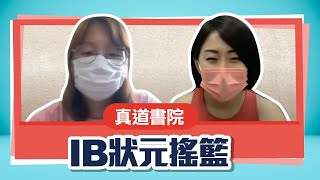 Publication Date: 2021-06-23 | Video Title: 【香港華人基督教聯會真道書院】 家長分享