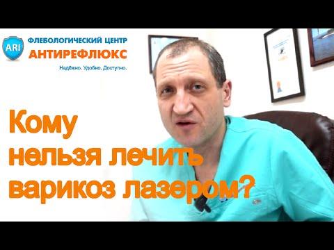 Лечение варикоза лазером - противопоказания | противопоказания | флебологический | варикоза | лечение | лазером | варикоз | центр | вен | ант
