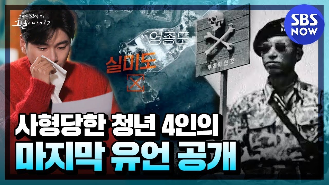 [꼬꼬무2] 요약 '임무는 김일성 암살' 1968년 실미도에 끌려가 버림받은 청년들 | SBS NOW