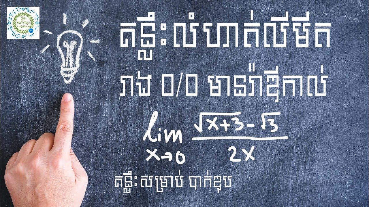 Learn Math Online Limit 1 grade 12 លំហាត់លីមីត១ - YouTube