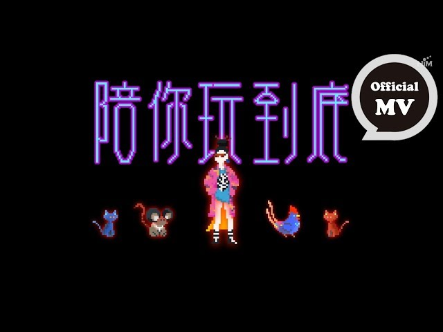 Karencici [ 陪你玩到底 Give Em Hell ] Official Music Video