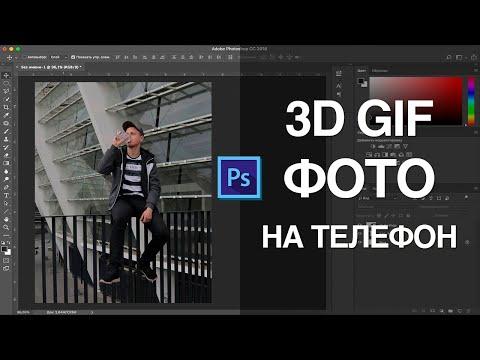 Как Cделать эффект 3D ФОТО на обычный телефон? (Nimslo Effect)