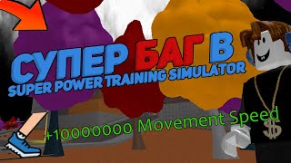 💎ТОП БАГ Super Power Training Simulator💎