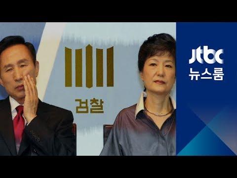 경선 때 공세 의혹에 발목…MB·박근혜, 1년 간격 '1001호'로