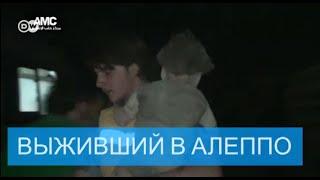 Выживший после авиаудара мальчик стал символом войны в Сирии