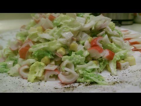 ВКУСНЫЙ САЛАТ С ПЕКИНСКОЙ КАПУСТОЙ И КРАБОВЫМИ ПАЛОЧКАМИ. Как приготовить салат из крабовых палочек.
