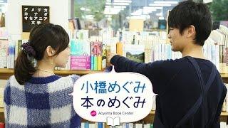 読書家の女優、小橋めぐみが、青山ブックセンター本店の書店員、山下さ...