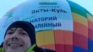 Стрим. Первый перелет через Урал на воздушном шаре.