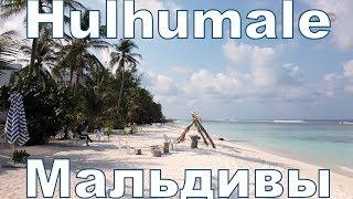 Мальдивы - о. Хулхумали