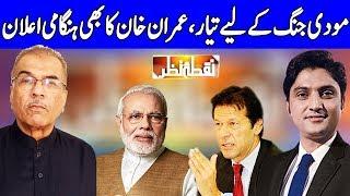 Nuqta e Nazar with Mujeeb Ur Rehman Shami & Ajmal Jami | 14 Au…