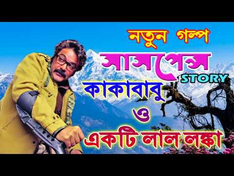 KAKABABU O EKTI LAL LONKA  by Sunil Gongapadhyay | Sunday Suspense |  Bangla Golpo | Rainbow Media