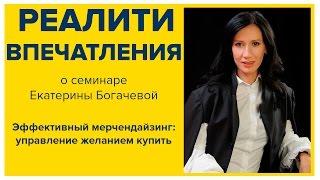 Мерчендайзинг, Отзыв Екатерины Рябовой, Бизнес-школа SRC