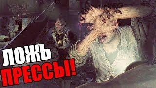 Dying Light Прохождение На Русском #13 — ЛОЖЬ ПРЕССЫ!