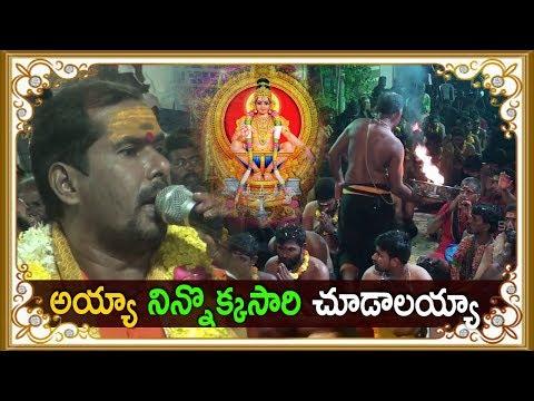 అయ్యా నిన్నొక్కసారి చూడాలయ్యా .. || Lord Ayyappa Telugu Devotional Songs | Markapuram Srinu